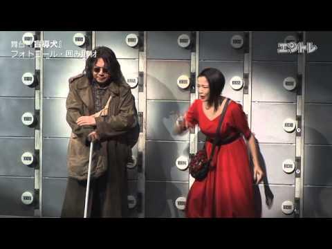 舞台「盲導犬」フォトコール・囲み取材/劇中の一部のシーンを公開