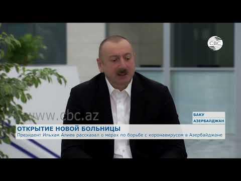 Президент Ильхам Алиев рассказал о мерах по борьбе с коронавирусом в Азербайджане
