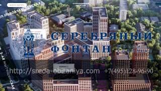 видео ЖК Серебряный фонтан. Репортаж. Видео