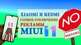 mIUI 11 как отключить всю рекламу. Реклама на телефонах Xiaomi и Redmi