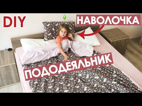 Как сшить детское постельное белье своими руками