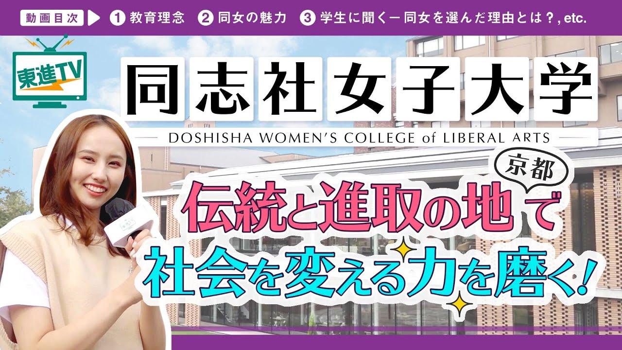 【同志社女子大学】オープンキャンパス | 女子総合大学の魅力をご紹介!!