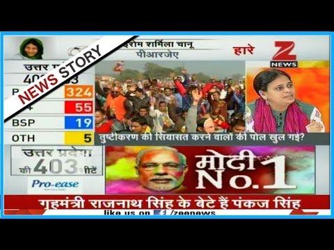 Who will be BJP's CM candidate for Uttar Pradesh?