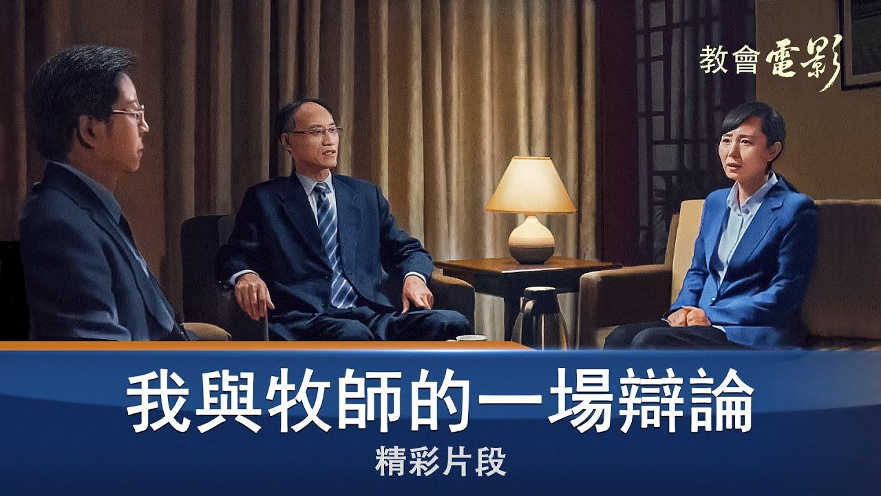 基督教會電影《如此對話》精彩片段:基督徒精彩反駁牧師的三大宗教觀念