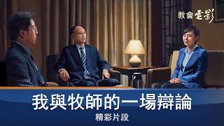 基督教會電影《如此對話》精彩片段:基督徒如何反駁牧師的宗教觀念