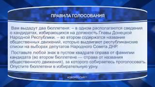 видео Порядок проведения голосования и определения результатов выборов