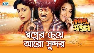 Shopner Cheye Aro Sundor   Andrew Kishore   Sabina Yasmin   Bangla Movie Song   HD