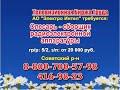 17 августа_17.40_Работа в Нижнем Новгороде_Телевизионная Биржа Труда
