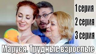 Маруся. Трудные взрослые 1, 2, 3 серия / русская мелодрама / обзор