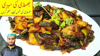 Bhindi Aloo Ki Sabzi Okra with Potatoes Recipe Kun Foods