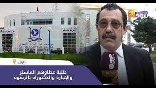 فضيحة تهز جامعة عبد المالك السعدي بتطوان والمحامي حاجي يكشف تفاصيل صادمة