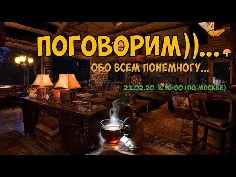 Поговорим обо всём с Сергеем Бистяйкиным))