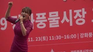 가수/서정아 강화풍물시장 공연