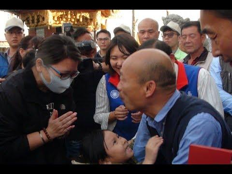 誰那麼大膽當眾親了韓國瑜市長?     地點:大寮區朝中宮(玄天上帝)