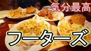 フーターズ 【HOOTERS 】気分最高です!大阪店