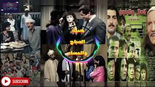 احسن 5 اغانى مسلسلات مصرية قديمة