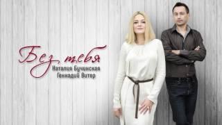 """Наталия Бучинская и Геннадий Витер """"Без тебя"""" (Сингл) (Bez tebya)"""