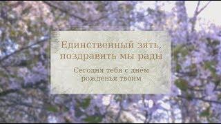 Поздравление зятю с днем рождения от тещи. super-pozdravlenie.ru