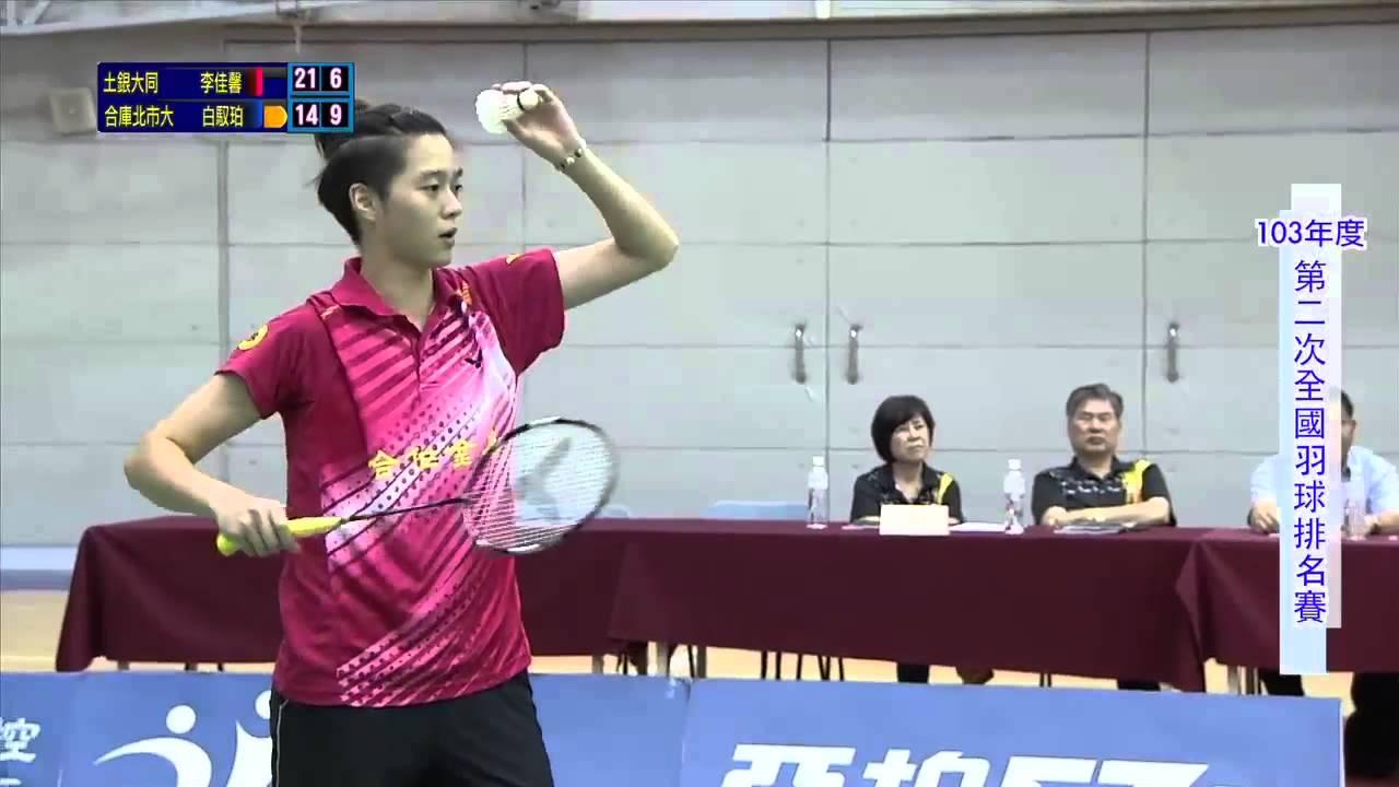 2014年第二次羽球排名賽Final WS白馭珀vs李佳馨 - YouTube