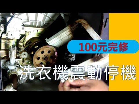 洗衣機脫水震動停機摩擦彈簧更換維修diy 100元救回一臺洗衣機 海賊王diy日記 - YouTube