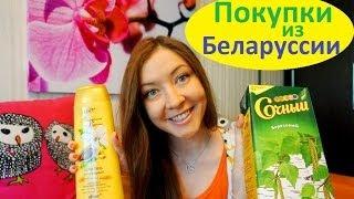 Покупки из Белоруссии(Что мы купили во время путешествия в Гомель :), 2014-05-09T10:55:48.000Z)