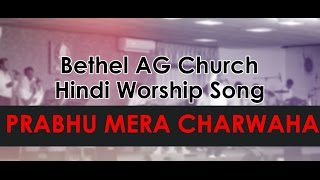 Prabhu Mera Charwaha