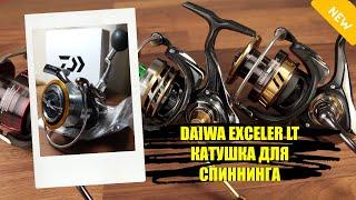 Купить катушку Daiwa LT