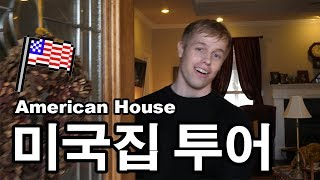 고향에 있는 미국집을 소개합니다!!
