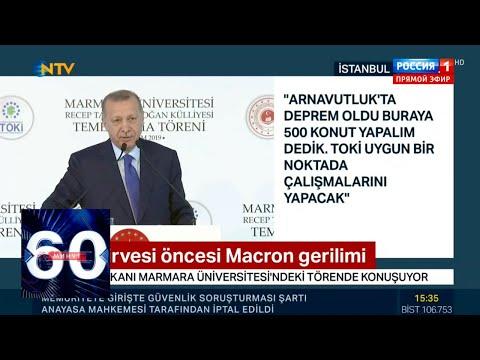 Эрдоган предложил Макрону проверить мозг. 60 минут от 29.11.19