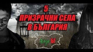 5 ПРИЗРАЧНИ СЕЛА В БЪЛГАРИЯ