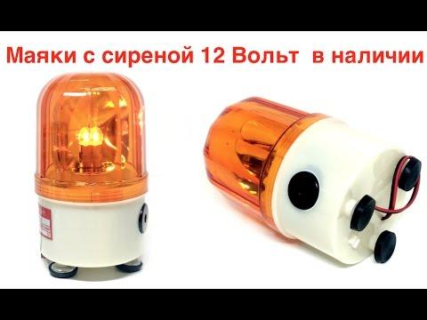 21 апр 2000. Проблесковый маячок желтого или оранжевого цвета должен быть включен на транспортных средствах в следующих случаях: