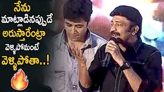 Hero Rajasekhar Fires On Fans || Operation Goldfish Movie Pre Release Event || Life Andhra Tv