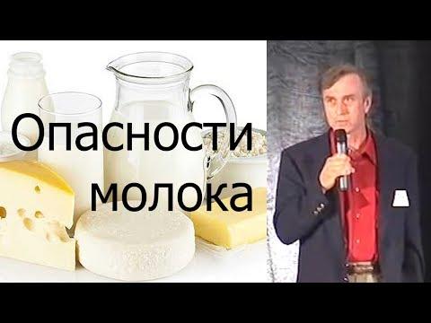Опасности молока - доктор Джон МакДугалл (John McDougall) (русский перевод)