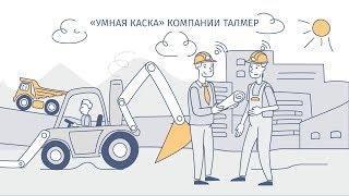 Создание анимированных роликов для презентации инновационной разработки «Умная каска».