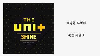 【韓中字】The Unit(더 유닛)Girls-SHINE