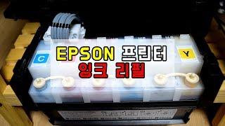 엡손 프린터 잉크 리필 방법 Epson Inkjet I…