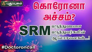 Doctor On Call 26-05-2020 Puthuyugam Tv