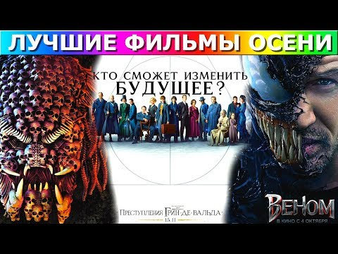 Самые ожидаемые фильмы осени - 2018