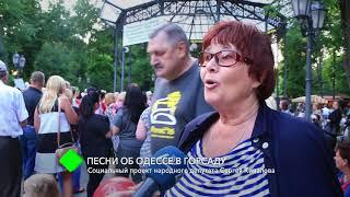 В Горсаду проходят летние концерты