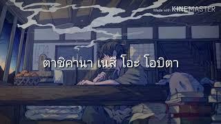 ハレハレヤ Harehare Ya - ver sou ( คำอ่านไทย ) thumbnail