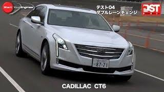 キャデラック CT6 VS マセラティ クアトロポルテ S(ダブルレーンチェンジ編)【DST#110-04】