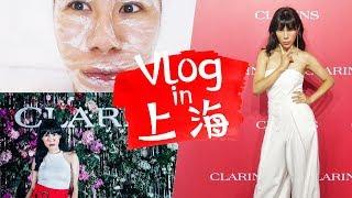 Vlog-我的臉真的要瘦成一粒米~神V精華+上海的冷氣永遠30度