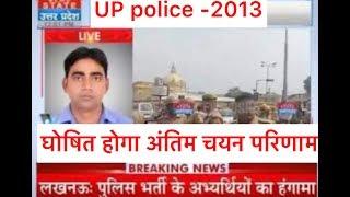 UP police-2013 || घोषित होगा अंतिम चयन परिणाम