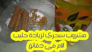 51 زيادة حليب الام بمشروب سحري من اول استعمال Youtube