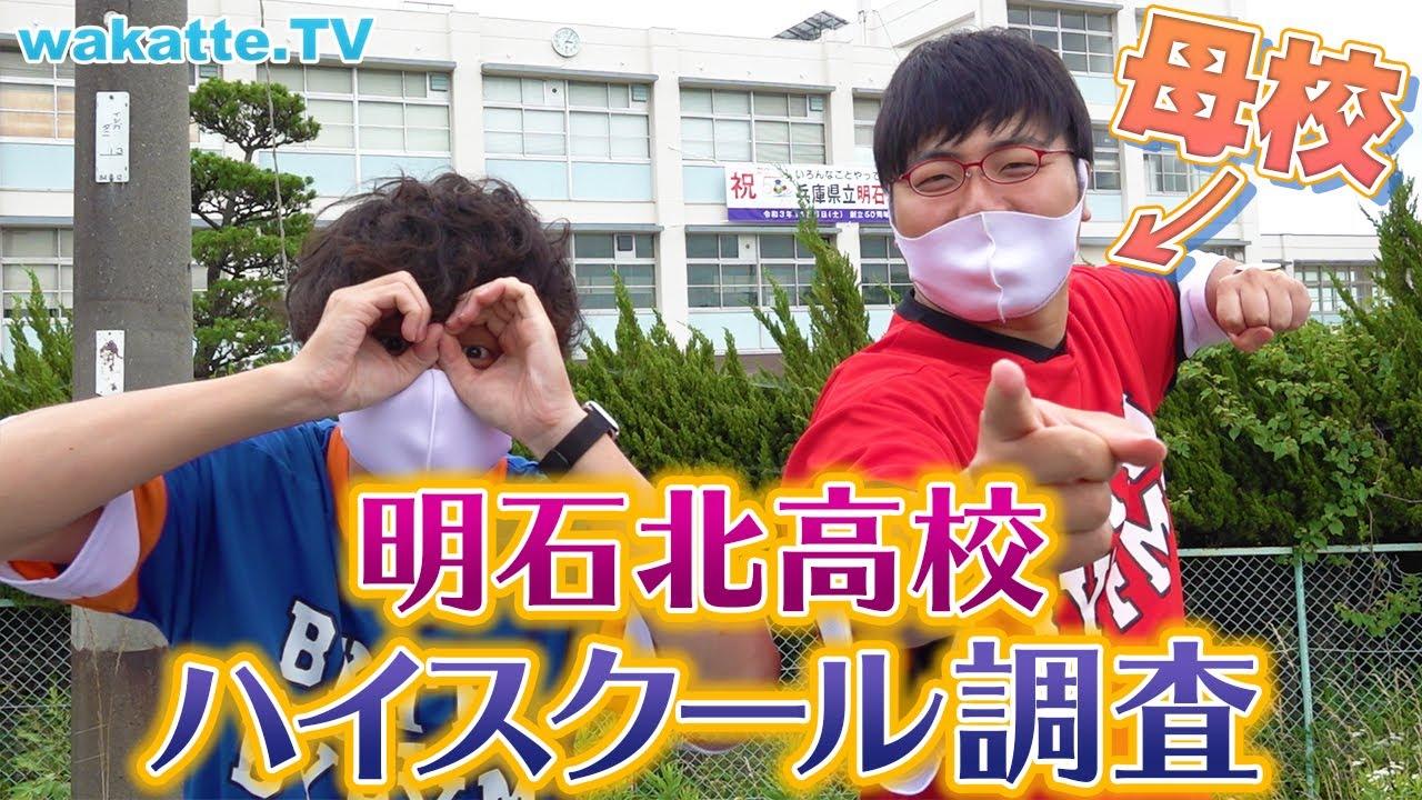 ふーみんの母校!明石北高校ハイスクール調査!【wakatte TV】#575