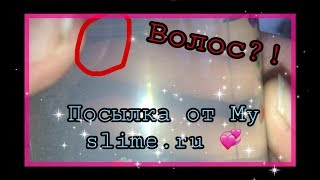 В СЛАЙМЕ ВОЛОС!НЕ КЛИКБЕЙТ!НЕ ПРИСЛАЛИ СНЕГ!ОБМАНУЛИ!ПОСЫЛКА ОТ My slime.ru 😠😠😠