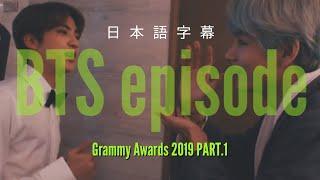 最新【日本語字幕】episode@Grammy Awards 2019【防弾少年団(BTS)】part.1