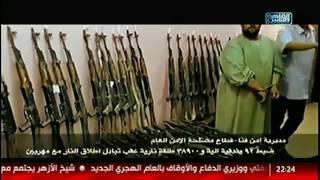 #القاهرة_360| ضبط 92 بندقية آلية عقب تبادل إطلاق نيران