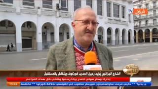 الشارع الجزائري يؤيد رحيل غوركوف ويتفاءل بالمستقبل