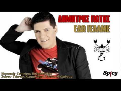 Εδώ γελάμε Δημήτρης Γιώτης ★ Edo gelame Dimitris Giotis